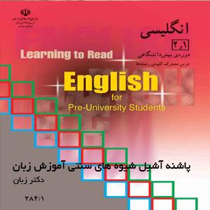 پاشنه آشیل آموزش سنتی زبان انگلیسی