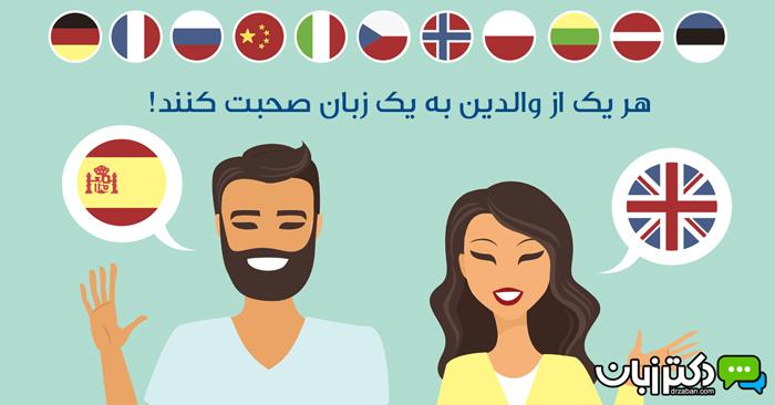 چگونه فرزندی دو زبانه پرورش دهیم؟