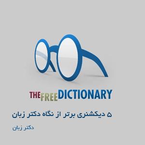 5 دیکشنری برتر از نگاه دکتر زبان