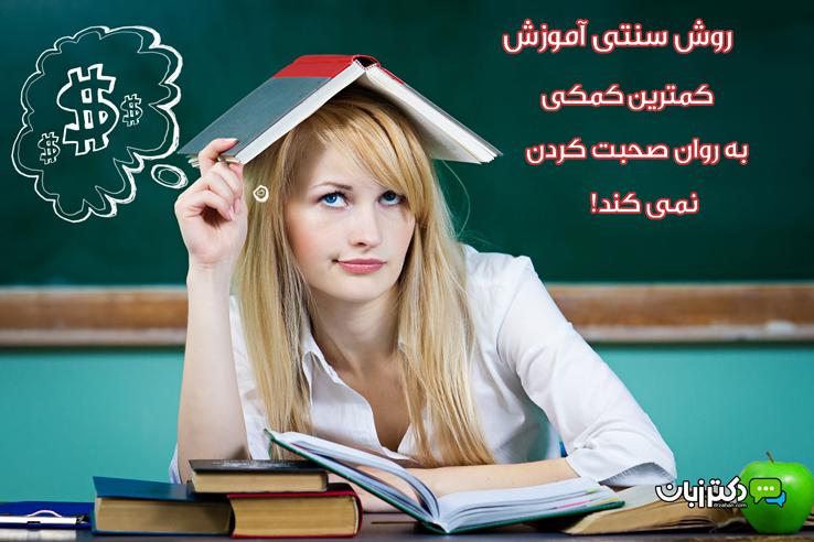 4 نکتهای که معلمین انگلیسی به شما نگفتهاند!