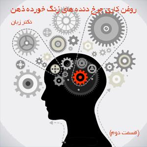روغن کاری چرخ دنده های زنگ خورده ذهن (قسمت دوم)