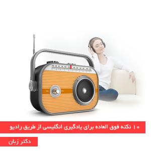 10 نکته فوق العاده برای یادگیری انگلیسی از طریق رادیو