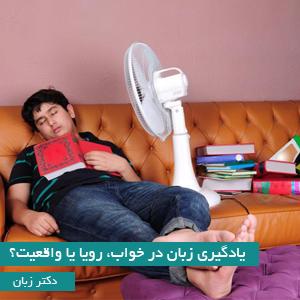 یادگیری زبان در خواب، رویا یا واقعیت؟