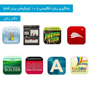 یادگیری زبان انگلیسی با 10 اپلیکیشن برتر ipad
