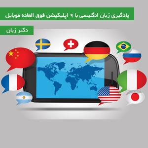 یادگیری زبان انگلیسی با ۹ اپلیکیشن فوق العاده موبایل
