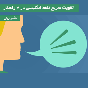 تقویت سریع تلفظ انگلیسی در 7 راهکار