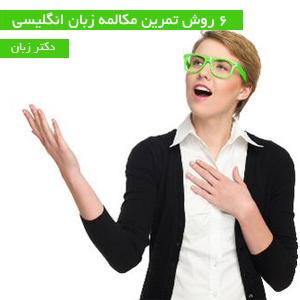 6 روش تمرین مکالمه زبان انگلیسی