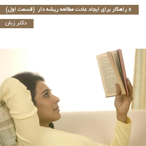 ۶ راهکار برای ایجاد عادت مطالعه ریشه دار  (قسمت اول)