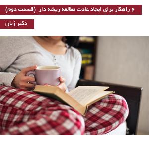 ۶ راهکار برای ایجاد عادت مطالعه ریشه دار  (قسمت دوم)