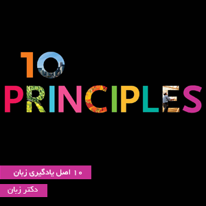 10 اصل یادگیری زبان