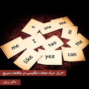 3 راز  درک جملات انگلیسی در مکالمات سریع