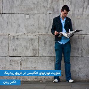 تقویت مهارتهای انگلیسی از طریق ریدینگ