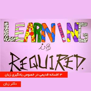 3 افسانه قدیمی در خصوص یادگیری زبان