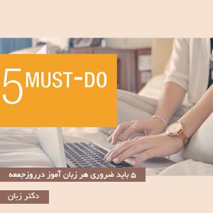 ۵ باید ضروری هر زبان آموز در روز جمعه