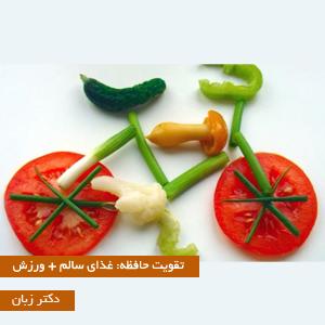 تقویت حافظه: غذای سالم + ورزش