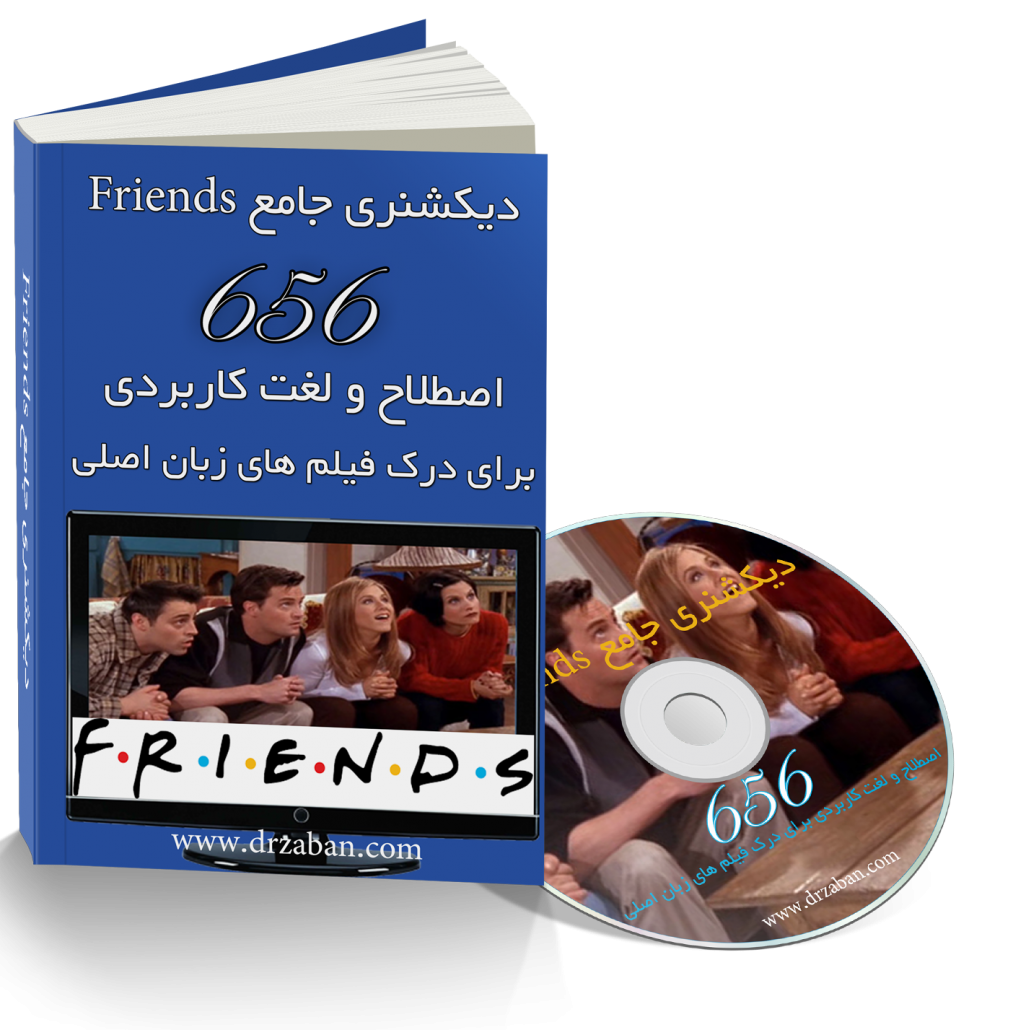 Friends dictionary