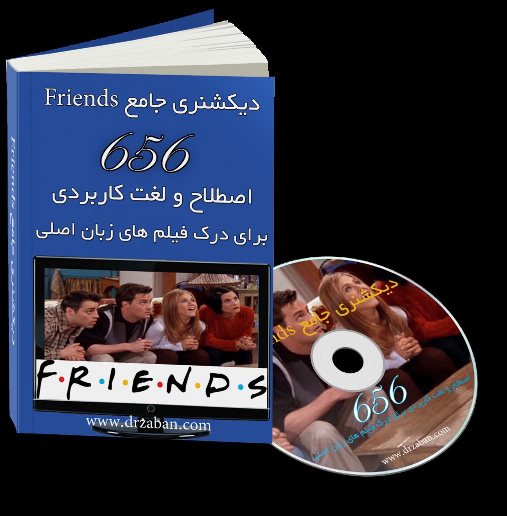 Friends dictionary دکتر زبان