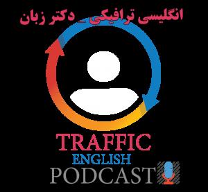 انگلیسی ترافیکی