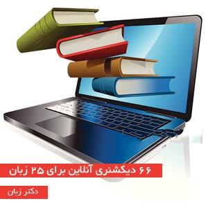 66 دیکشنری آنلاین برای 25 زبان