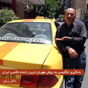 یادگیری انگلیسی به روش مهربان ترین راننده تاکسی ایران