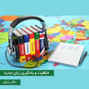خلاقیت و یادگیری یک زبان جدید