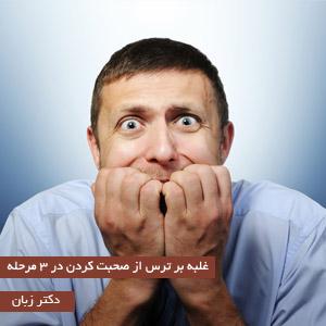 غلبه بر ترس از صحبت کردن در ۳ مرحله