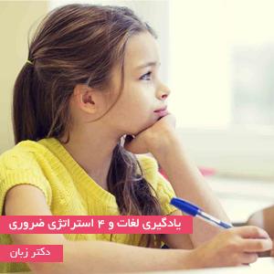 یادگیری لغات و ۴ استراتژی ضروری