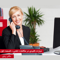 عبارات کلیدی در مکالمات تلفنی – قسمت اول