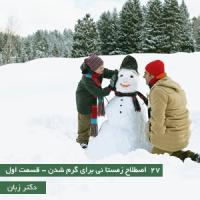 27  اصطلاح زمستانی برای گرم شدن – قسمت اول