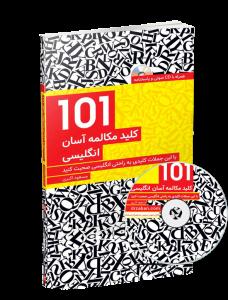 کتاب 101 کلید مکالمه آسان