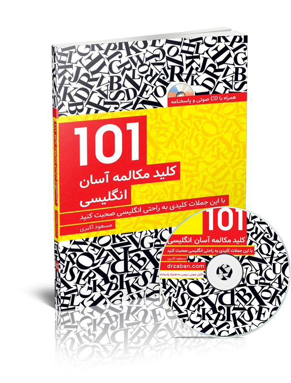 101 کلید مکالمه آسان