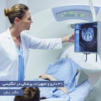 31 دارو و تجهیزات پزشکی در انگلیسی