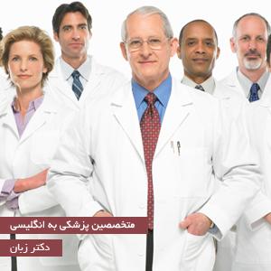 متخصصین پزشکی به انگلیسی