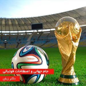 جام جهانی و اصطلاحات فوتبالی