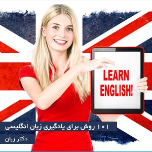 101 روش برای یادگیری زبان انگلیسی