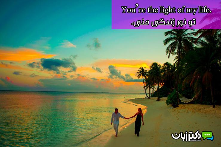 جملات عاشقانه انگلیسی با ترجمه فارسی