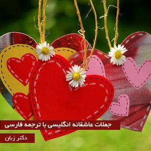 جملات عاشقانه انگلیسی با ترجمه فارسی | دکتر زبان