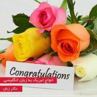 انواع تبریک به زبان انگلیسی