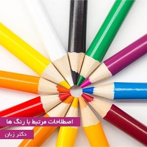اصطلاحات مرتبط با رنگ ها