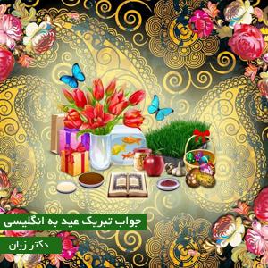 جواب تبریک عید به انگلیسی