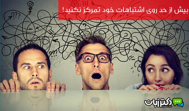 چرا نمی توانیم انگلیسی یاد بگیریم؟