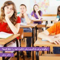 چگونه برای یادگیری زبان انگیزه خود را حفظ کنیم؟