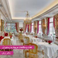 لغات و مکالمات مربوط به رستوران