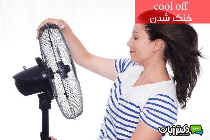 52 لغت و اصطلاح داغ تابستانی
