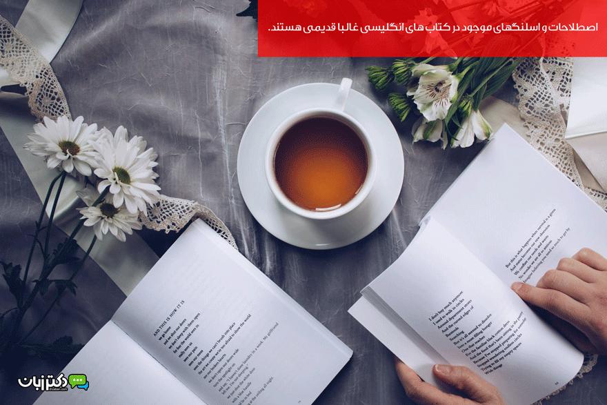 انگلیسی واقعی یا انگلیسی کتابی؟