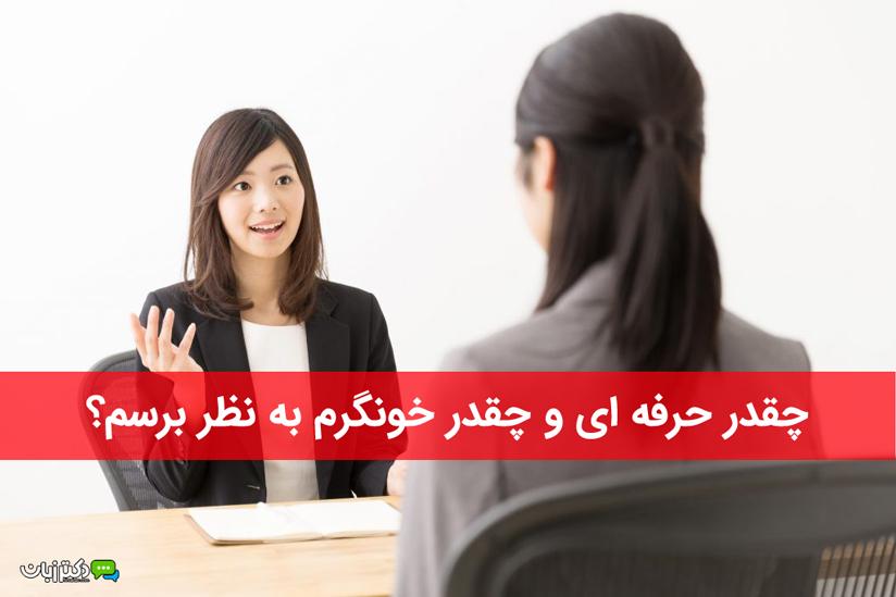 از سیر تا پیاز مصاحبه شغلی به زبان انگلیسی