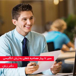 سیر تا پیاز مصاحبه شغلی به زبان انگلیسی