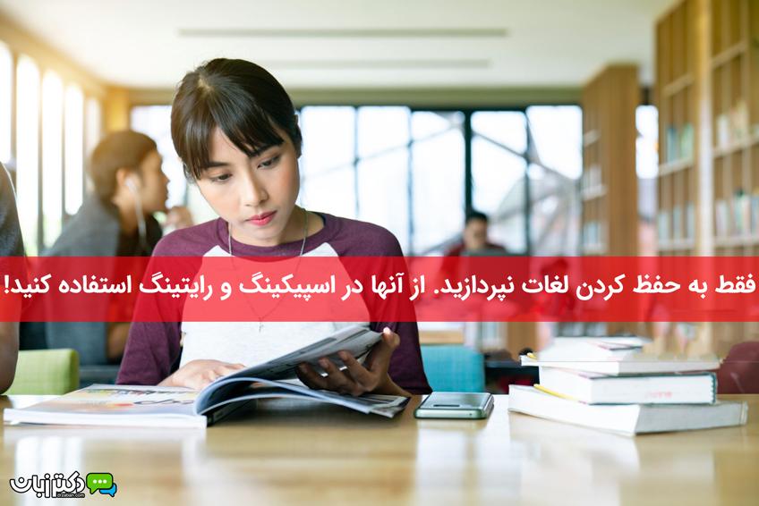 5 عادت مهلک در یادگیری زبان