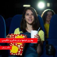 بهترین فیلم ها برای یادگیری انگلیسی