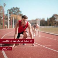 12 حرکت فیزیکی مهم در انگلیسی